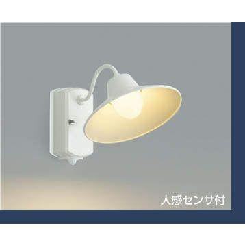 エクステリア 防雨型 照明器具 LED おしゃれ AU42250L 屋内外兼用 電球色 電球色 白熱球60W相当 レトロ 笠 人感センサ ポーチ 玄関