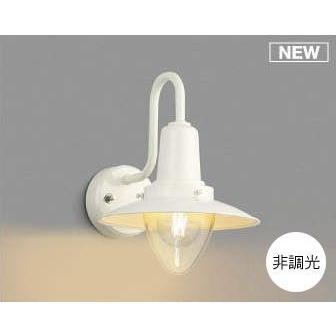 エクステリア 屋外灯 照明器具 おしゃれ LED LED ダイニング照明 防雨型 インダストリアル 電球色 40W相当 非調光 アルミ ホワイト