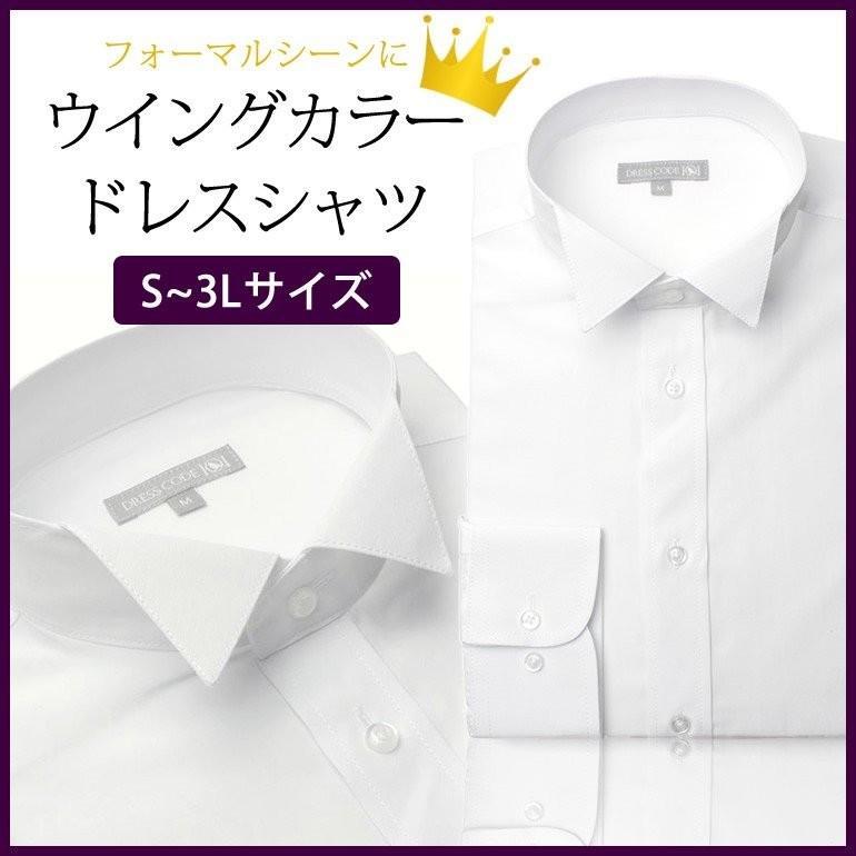 0b6158bfa1009 ウィングカラー フォーマルシャツ メンズ 紳士用 ドレスシャツ ワイシャツ ウイングカラー 白 ホワイト 無地  ITEM-00878 スマートビズ  - 通販 - Yahoo!ショッピング