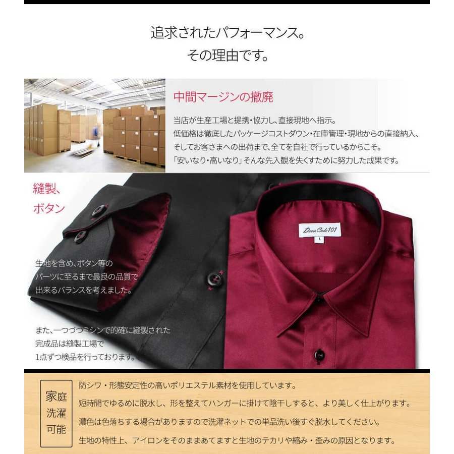 8カラーから選べる サテンシャツ メンズ 紳士用 ワイシャツ ドレスシャツ スリム Yシャツ 白 ホワイト 赤 レッド グレー ブラック 黒|smartbiz|06