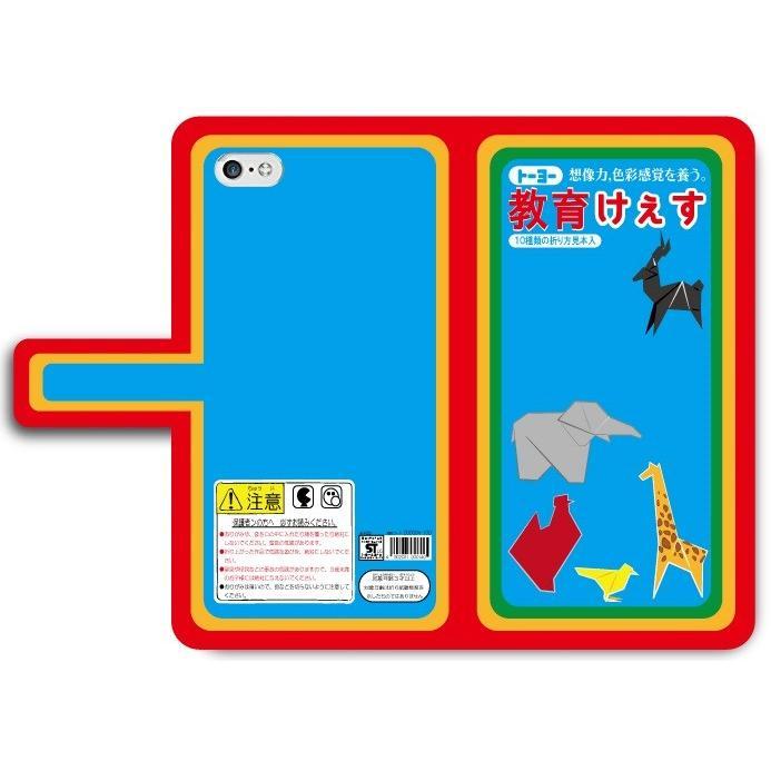 教育おりがみ 手帳型 スマホケース iPhone7 iPhone6s Plus Xperia 全機種対応 smartgadget