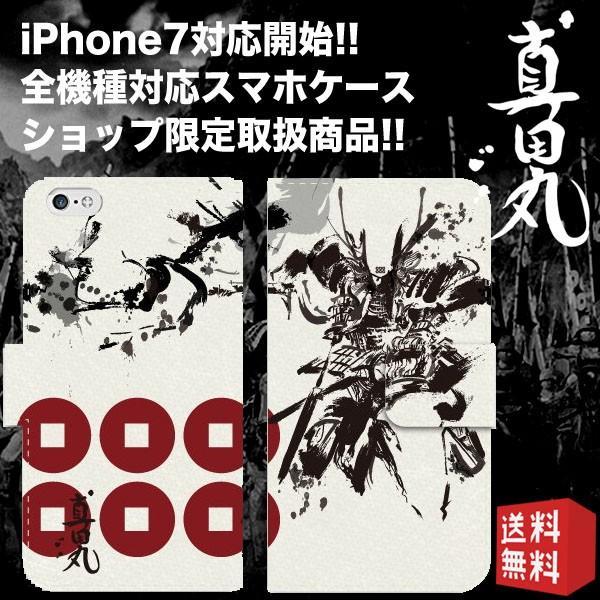 真田丸 白ベース 手帳型 スマホケース iPhone7 iPhone6s Plus Xperia 全機種対応|smartgadget