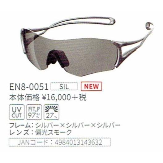 SWANS(スワンズ) 日本製 スポーツ サングラス イーノックス エイト E-NOX EIGHT8 EN8-0051-SIL