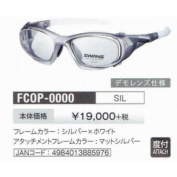 スワンズ サングラス SWANS FCOP-0000-SIL-FOUR-C-DL