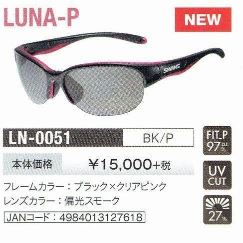 スワンズサングラス SWANS 偏光サングラス LUNA-P LN-0051