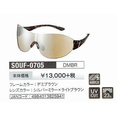 スワンズサングラス swans SOU FEEL Series SOUF-0705-DMBR