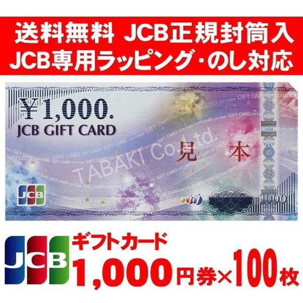 JCBギフトカード 商品券 金券 1000円券×100枚 のし·ラッピング対応 JCB専用封筒包装 宅配便出荷 送料込み