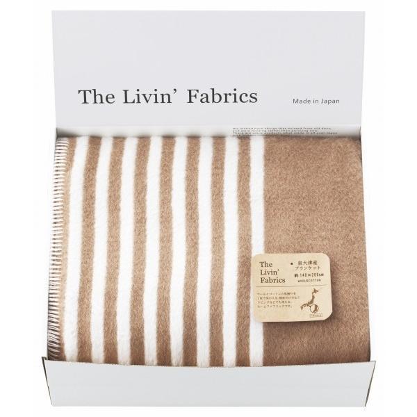 The Livin' Fabrics 泉大津産 リバーシブルブランケット ブラウン LF83200 (-081-T144-) | | 内祝い ギフト お祝