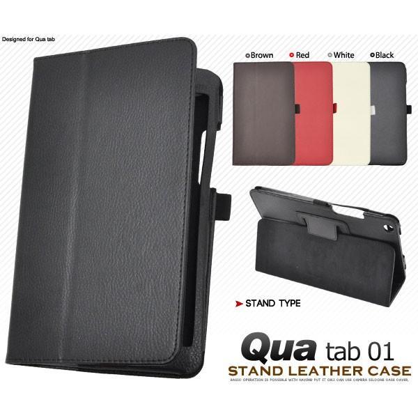 Qua tab 01 KYT31 ケース レザーケース カバー キュア タブ 京セラ タブレットケース|smartphone-goods