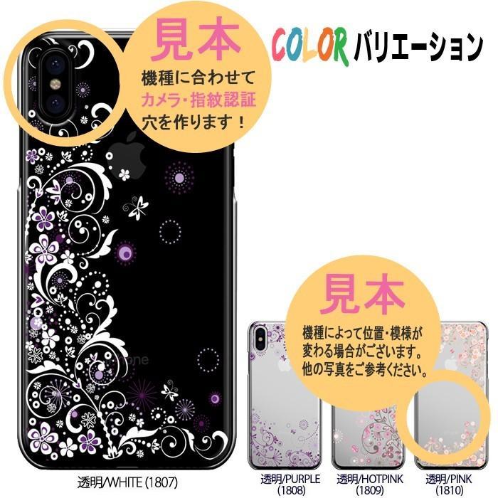 iPhone8 AQUOS sense3 ケース iPhone11 ファーウェイ p30 lite xperia8 android one Pixel3a aquos sense3 かんたんスマホ カバー 全機種対応 セール|smarttengoku|02