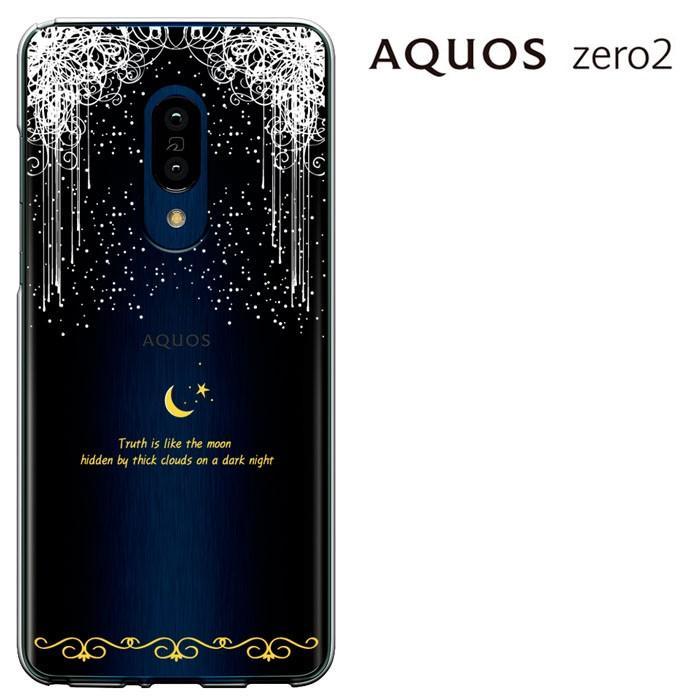 ドコモ aquos zero2