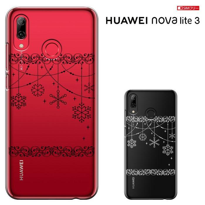 Nova Lite 3 ケース ファーウェイ ノヴァ3 ライト ケース Huawei Nova Lite3カバー Simフリーハードケース カバースマホケース セール Noval3 1634 スマート天国 通販 Yahoo ショッピング