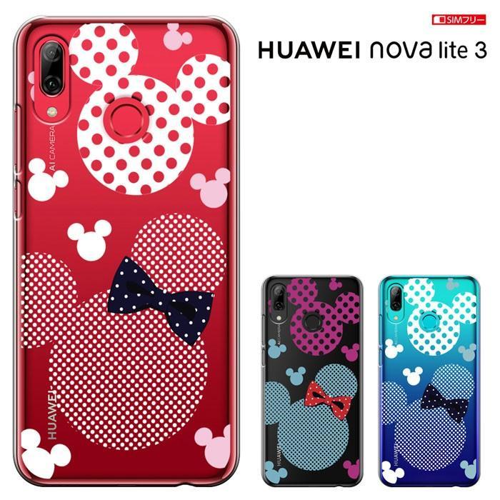 Nova Lite 3 ケース ファーウェイ ノヴァ3 ライト ケース Huawei Nova Lite3カバー Simフリーハードケース カバースマホケース セール Noval3 1644 スマート天国 通販 Yahoo ショッピング