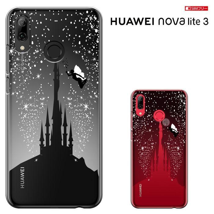 Nova Lite 3 ケース ファーウェイ ノヴァ3 ライト ケース Huawei Nova Lite3カバー Simフリーハードケース カバースマホケース セール Noval3 1728 スマート天国 通販 Yahoo ショッピング