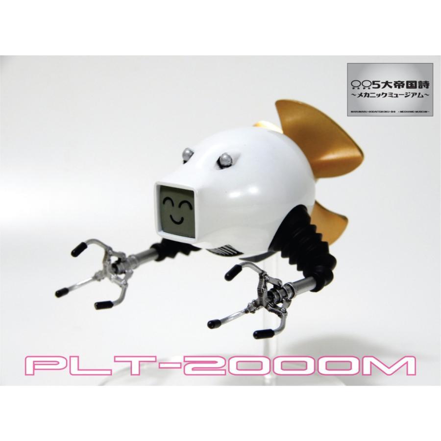 YGO-001 「PLT-2000M」|smc-zero
