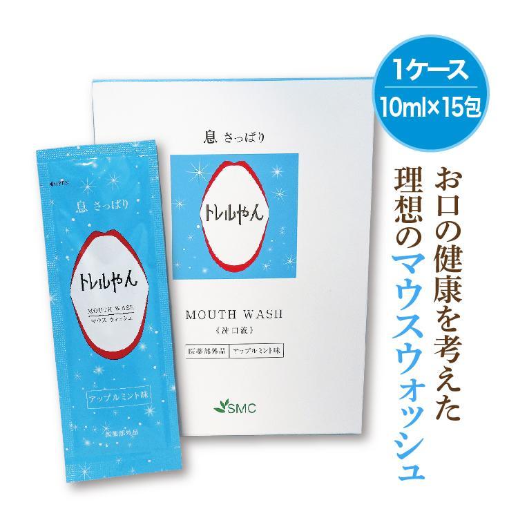 トレルやん マウスウォッシュ 小分け とれるやん 個包装 口臭予防 虫歯予防 10ml×15包 smcknekou
