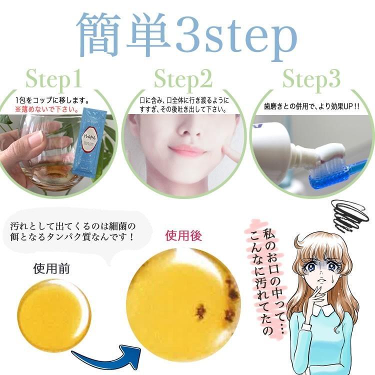 トレルやん マウスウォッシュ 小分け とれるやん 個包装 口臭予防 虫歯予防 10ml×15包 smcknekou 04