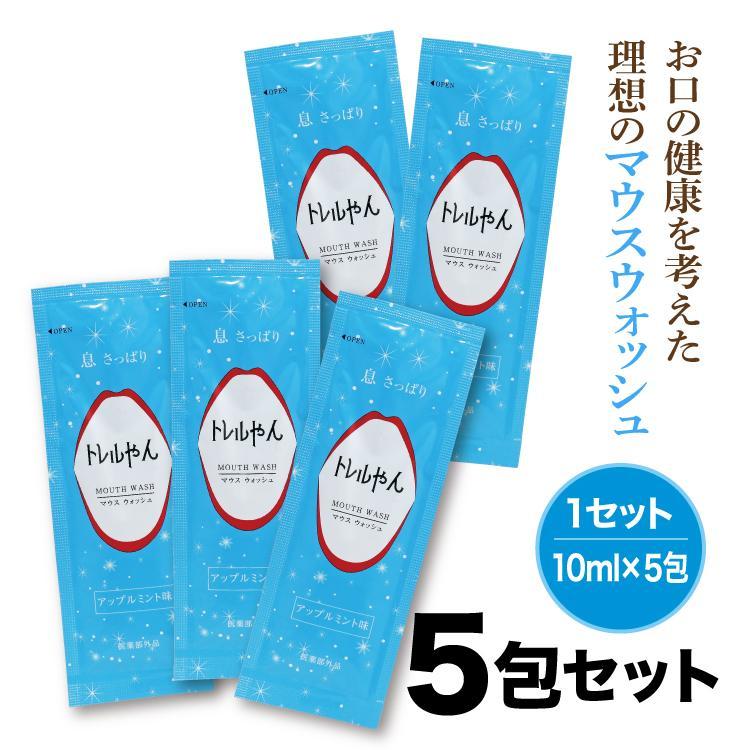 トレルやん(お試し5包セット) マウスウォッシュ 送料無料 小分け とれるやん 個包装 口臭予防 虫歯予防 10ml×5包|smcknekou