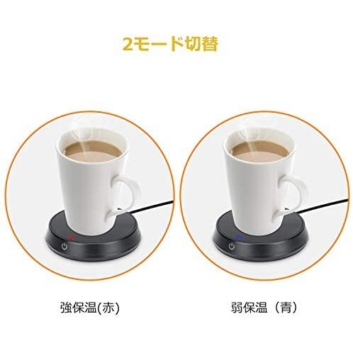 2019年改善版 カップウォーマー コーヒー保温 コップ保温器 コーヒーウォーマー 保温コースター 重力センサー付き 適温40℃-60℃(バラック) smile-box 02