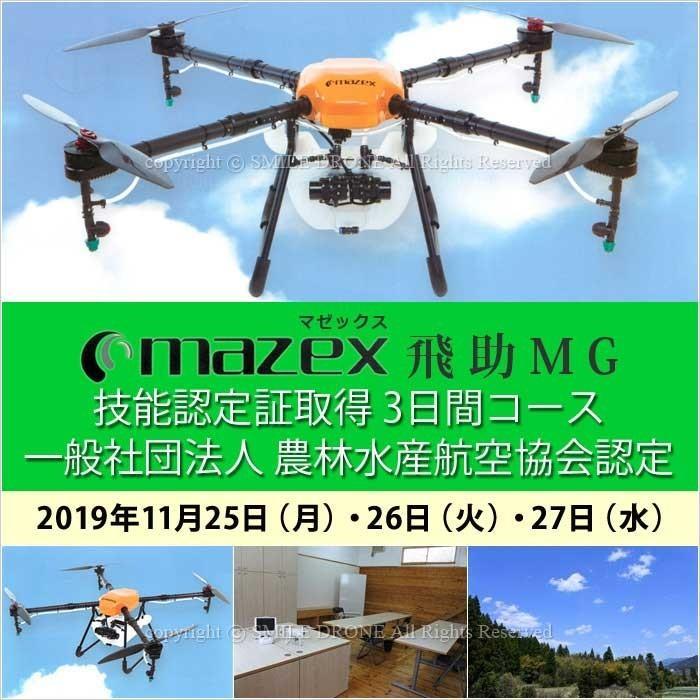 ドローン 資格 11/25-27 飛助MG技能認定証取得 3日間コース 2019年 11月25日(月)・26日(火)・27日(水)