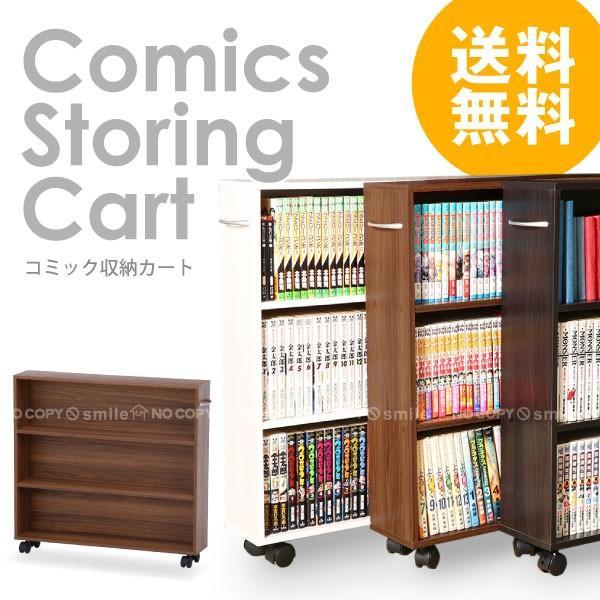 NEW コミック収納カート / HG-05  「送料無料」|smile-hg