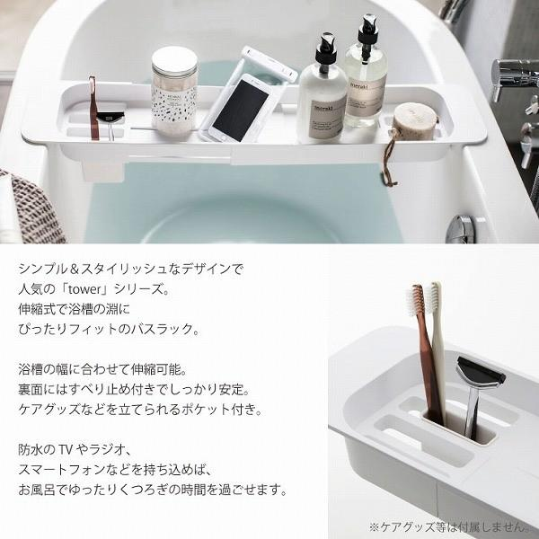 伸縮バスタブトレー タワー smile-hg 03
