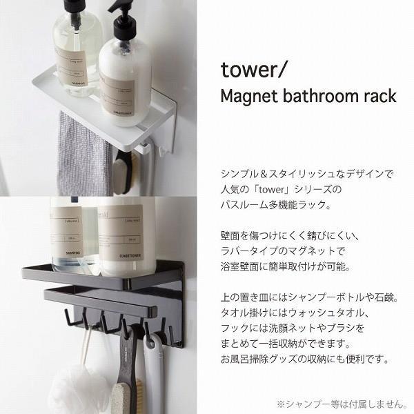 マグネットバスルーム多機能ラック タワー|smile-hg|02