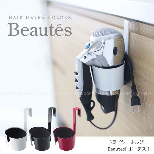 ドライヤーホルダー Beautes「ボーテス」|smile-hg