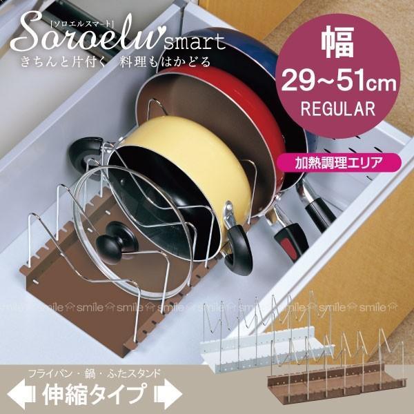 ソロエルスマート フライパン・鍋・ふた スタンド伸縮タイプ smile-hg
