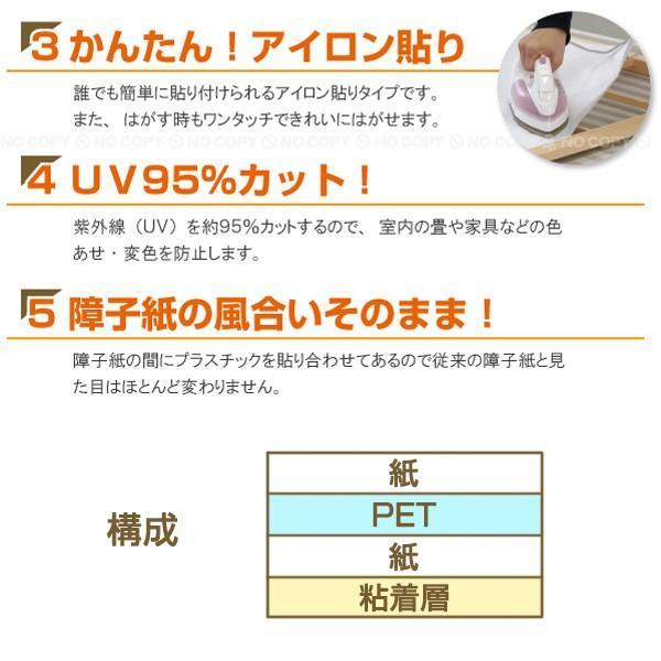アイロン貼り超強プラスチック障子紙|smile-hg|03