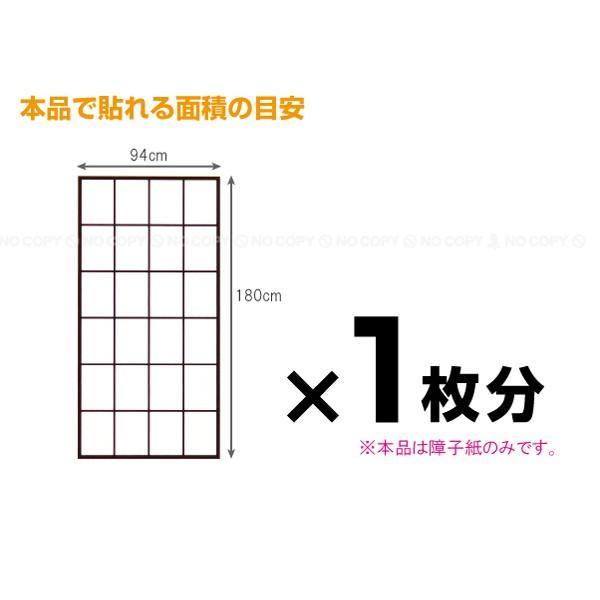アイロン貼り超強プラスチック障子紙|smile-hg|04