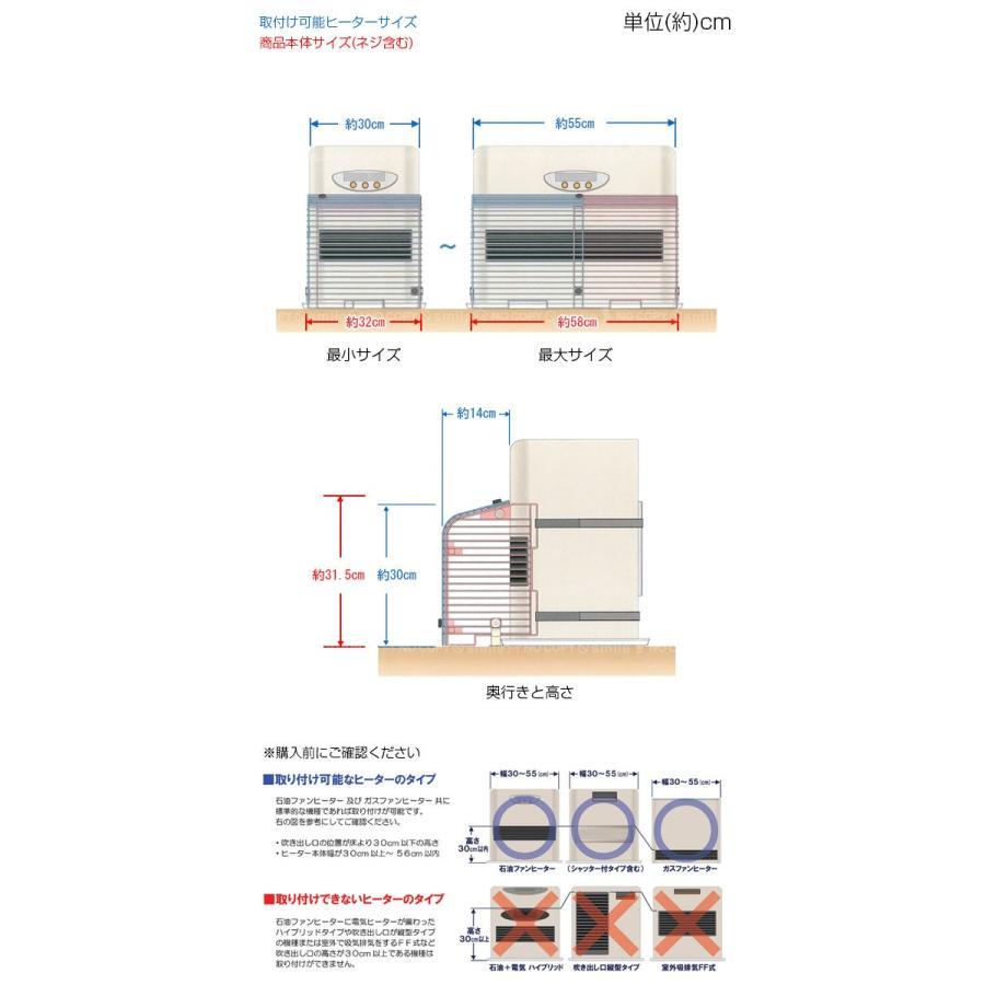 ファンヒーター ガード/  ファンヒーターガード コンパクト / NFHG-3055C|smile-hg|03