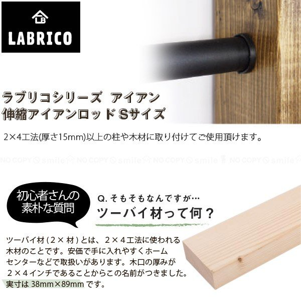 伸縮棒 / ラブリコ / LABRICO 伸縮アイアンロッド S|smile-hg|03