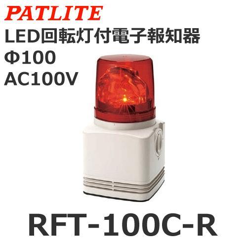 【受注生産品】パトライト(PATLITE) RFT-100C-R (AC100V/赤) 電子音内蔵LED回転灯