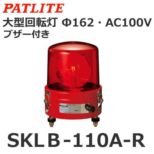 【平日15時まで当日発送】パトライト(PATLITE) SKLB-110A-R (AC100V/赤) ブザー付大型回転灯(Φ162)