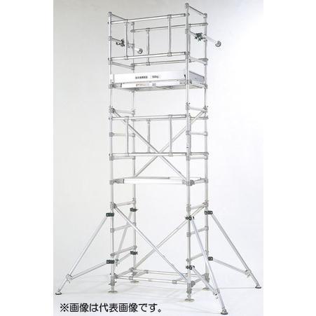 【代引不可】ピカコーポレイション(Pica) ATL-3A パイプ製足場 ハッスルタワー ATL