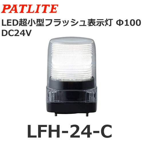 【受注生産品】パトライト(PATLITE) LFH-24-C (DC24V・白) (DC24V・白) (DC24V・白) LED小型フラッシュ表示灯 db1
