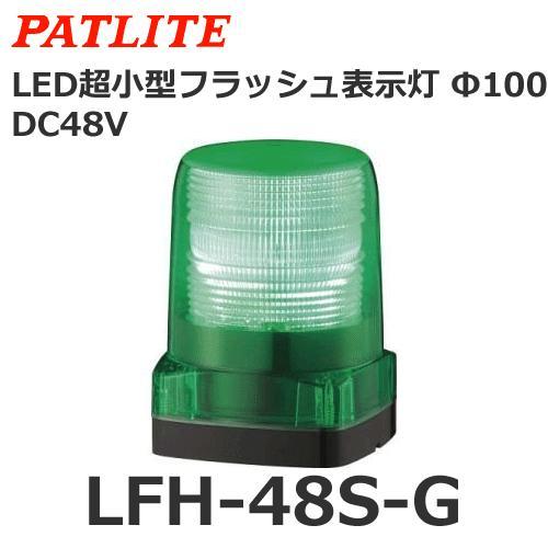 【受注生産品】パトライト(PATLITE) LFH-48S-G (DC48V・緑) LED小型フラッシュ表示灯