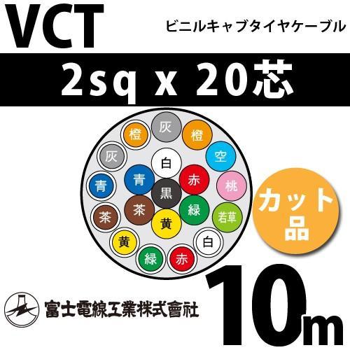 富士電線工業 VCT 2sqx20芯 ビニルキャブタイヤケーブル (2mm 20C 20心)(切断 1m〜) カット品 10m VCT-2-20C-10m