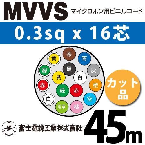 富士電線工業 MVVS 0.3sqx16芯 マイクロホン用ビニルコード (0.3mm 16C 16心)(切断 1m〜) カット品 45m MVVS-0.3-16C-45m