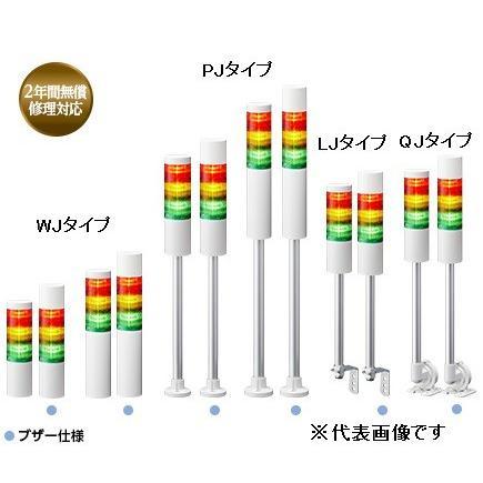 【平日15時まで当日発送】パトライト LR6-3M2WJNW-RYG シグナルタワー LED中型積層信号灯 Φ60 (AC100〜240V/赤・黄・緑/3段式)