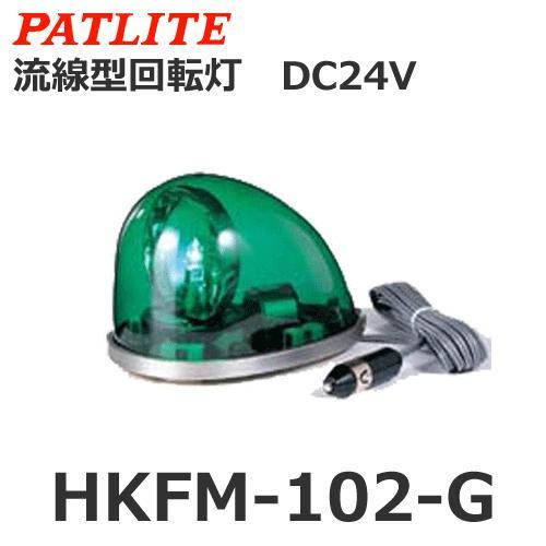 【受注生産品】パトライト(PATLITE) HKFM-102-G (DC24V/緑/先導車) 流線型回転灯