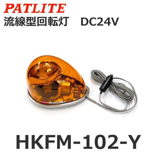 【平日15時まで当日発送】パトライト(PATLITE) HKFM-102-Y (DC24V/黄/道路維持作業車) 流線型回転灯