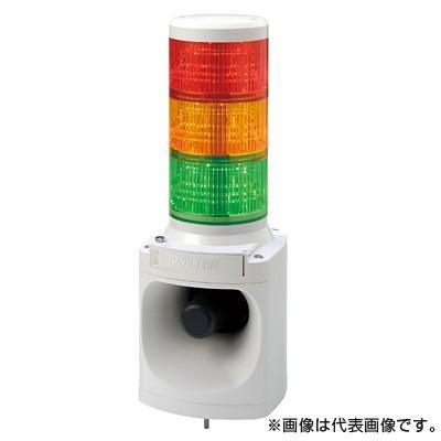 【受注生産品】パトライト(PATLITE) LKEH-320FC-RYG (AC220V/赤・黄・緑/3段式) LED積層信号灯付き電子音報知器(100Φ)