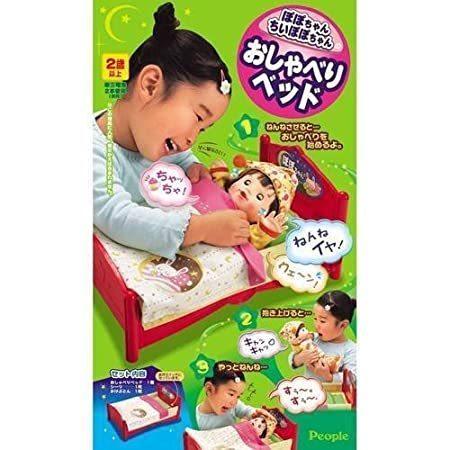 ぽぽちゃん お道具 ぽぽちゃん・ちいぽぽちゃん おしゃべりベッド【並行輸入品】|smile-products