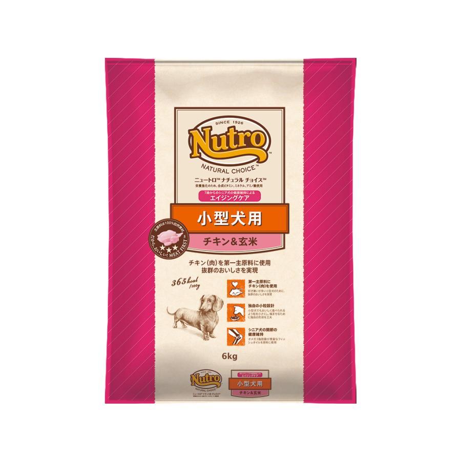 ニュートロナチュラルチョイス 小型犬用エイジングケア犬用チキン&玄米 6kg 犬用品 ドッグフード シニア smile1