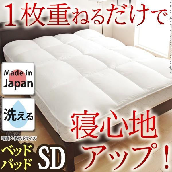 敷きパッド セミダブル リッチホワイト寝具シリーズ ベッドパッドプラス セミダブルサイズ 洗える