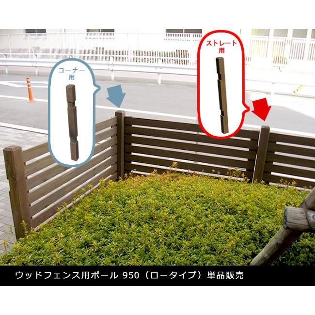 ウッドフェンス用ポール950(ロータイプ)単品販売 smilebell 02