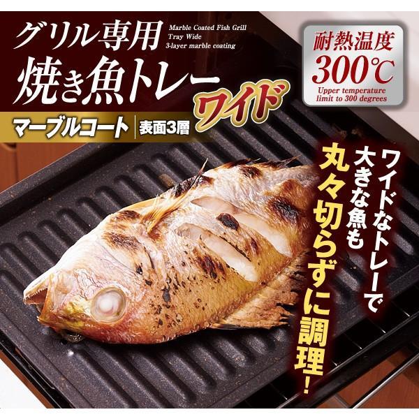 穴ありタイプ グリル専用焼き魚トレーワイド マーブル 魚焼きグリル専用 グリルトレー グリルプレート メール便 送料無料|smilecube