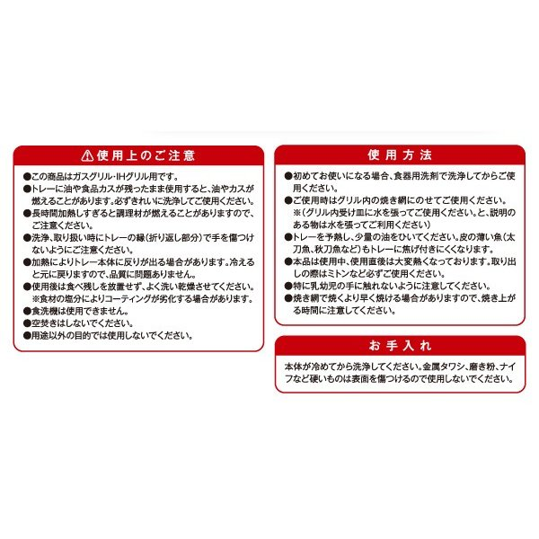 穴ありタイプ グリル専用焼き魚トレーワイド マーブル 魚焼きグリル専用 グリルトレー グリルプレート メール便 送料無料|smilecube|05